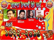 Pohela Boishakhi Hit Song (2015)